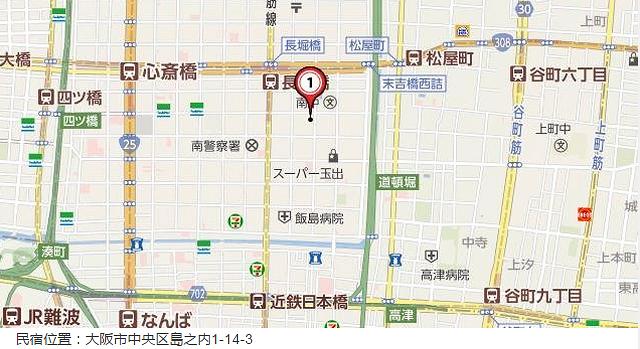 大阪民宿-心斋桥和洋室