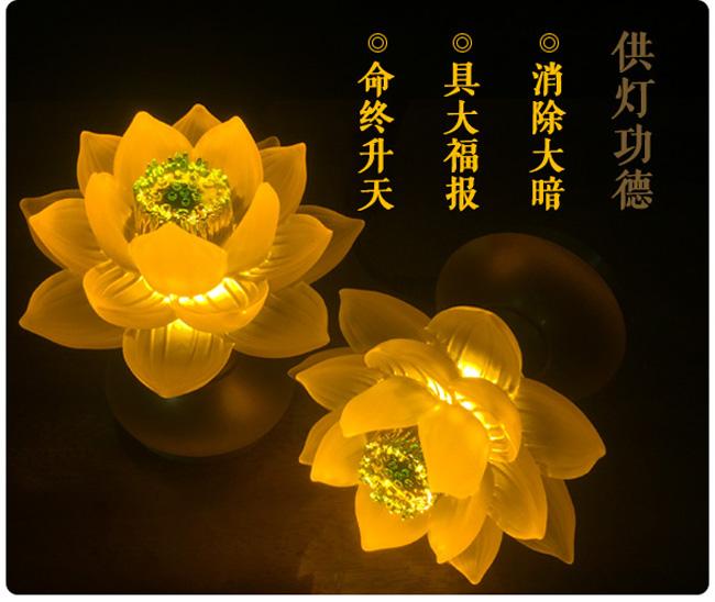 心如琉璃LED琉璃供灯莲花灯