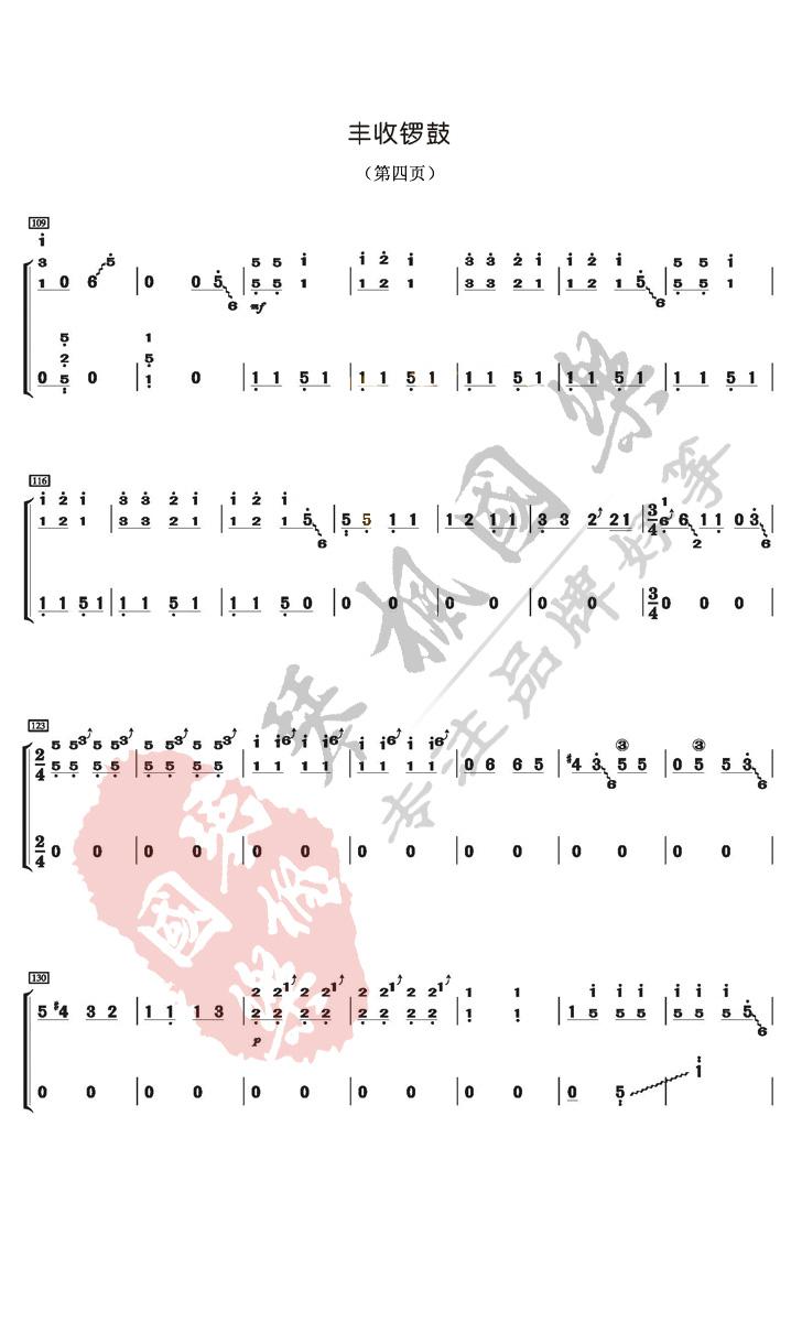 《丰收锣鼓》古筝谱