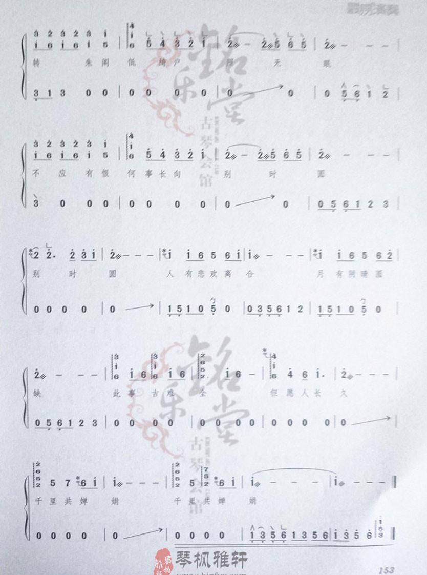 《但愿人长久》|古筝流行曲曲谱大全