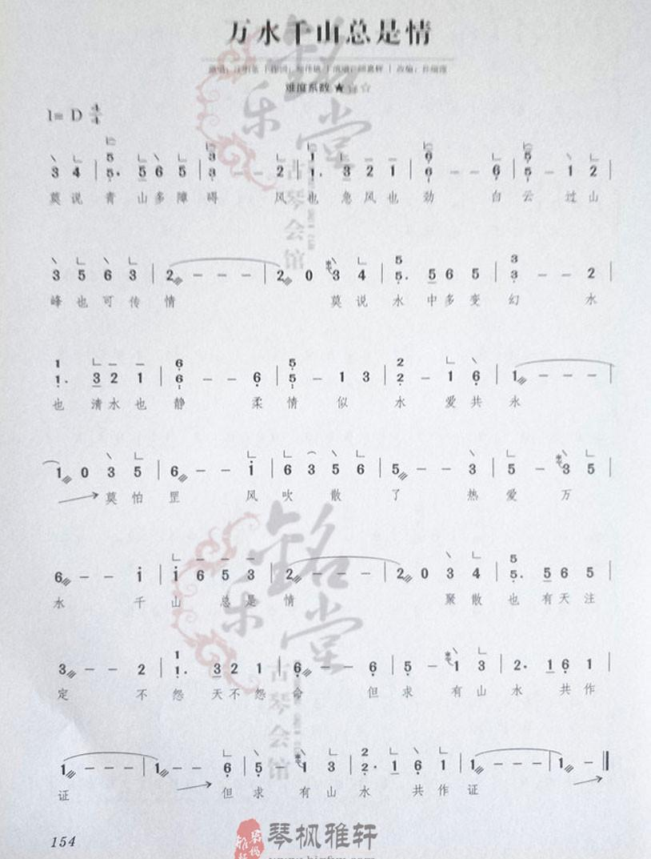 《万水千山总是情》 古筝流行曲曲谱大全