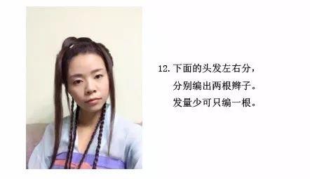 【汉服发型】娇俏的双辫子发型-图片13