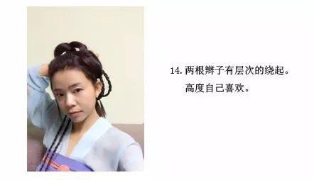 【汉服发型】娇俏的双辫子发型-图片15