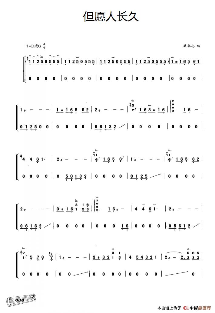 古筝独奏:但愿人长久(1)_原文件名:111.png