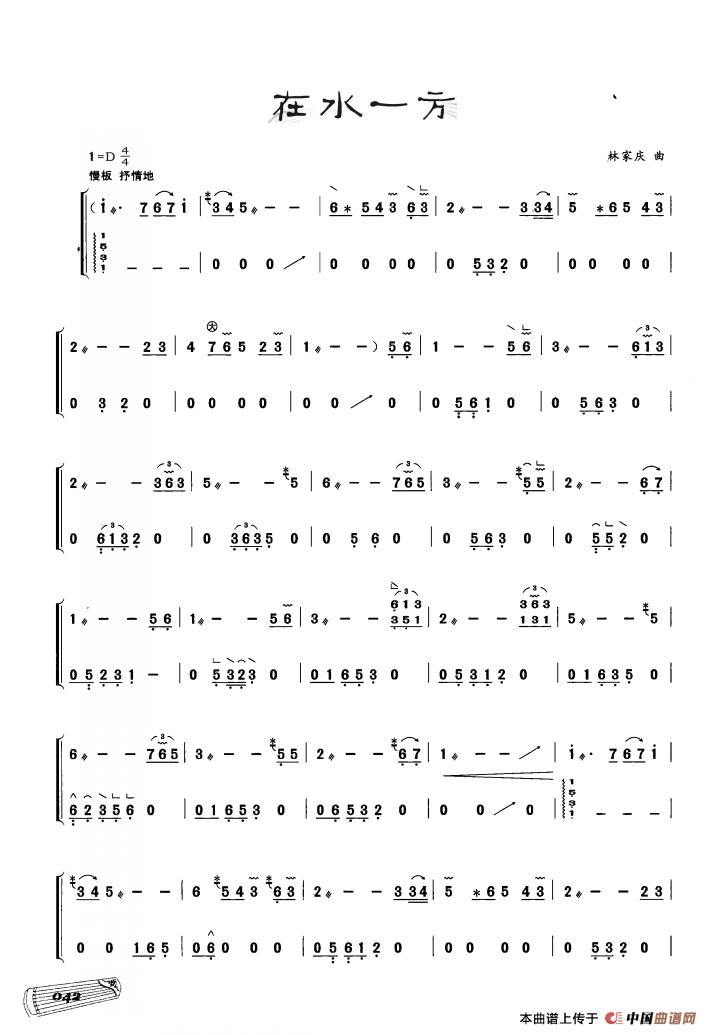 古筝独奏:在水一方(1)_原文件名:111.png