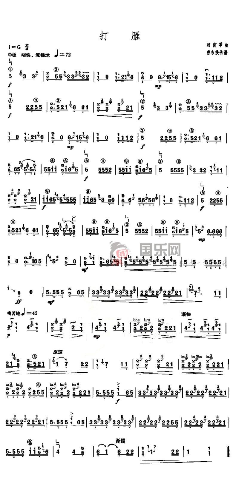 古筝考级曲谱(七级)《打雁》