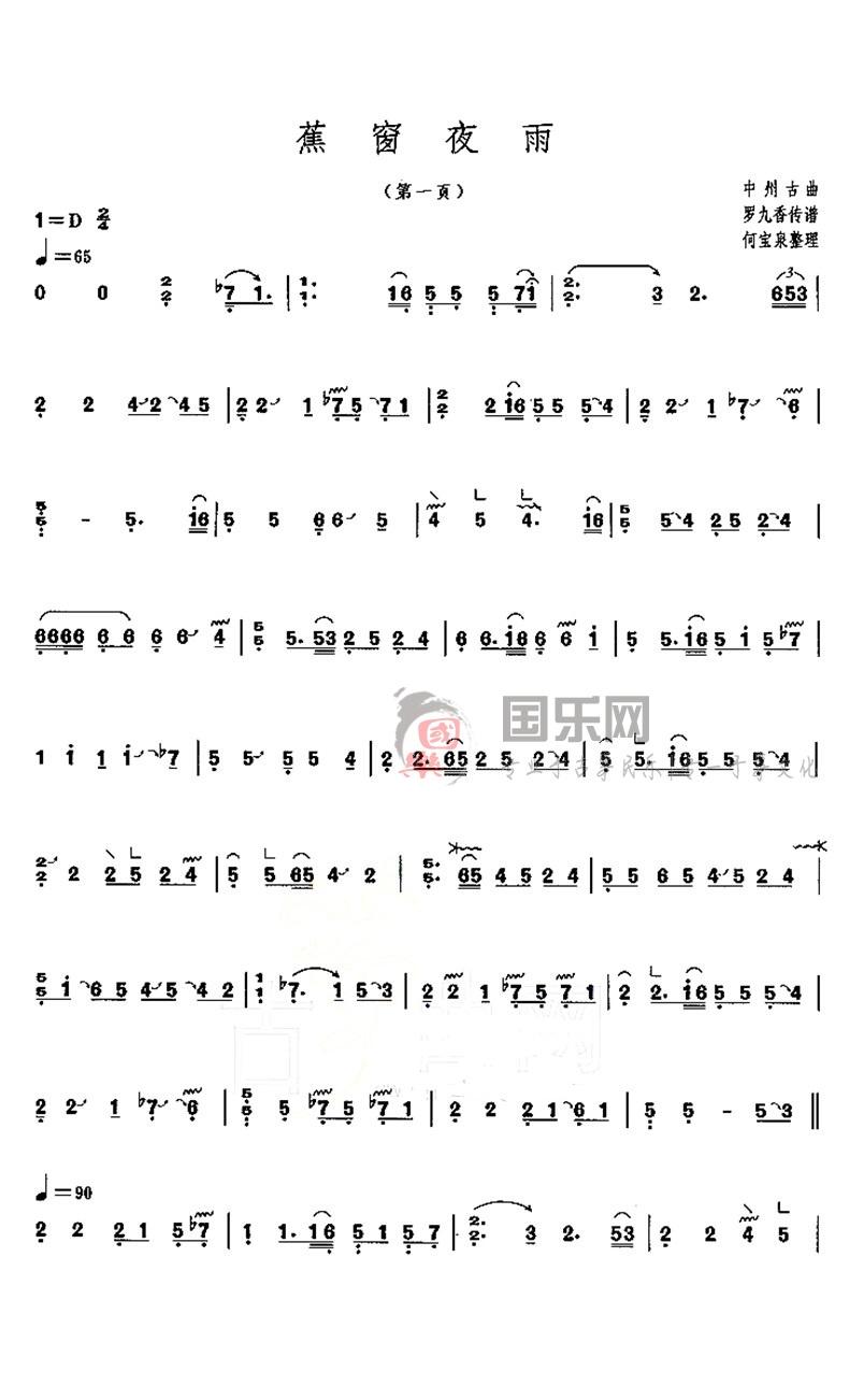 古筝考级曲谱(七级)《蕉窗夜语》