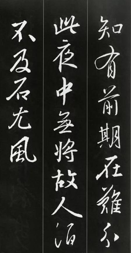 王羲之书法古诗35首,俊美不可方物!